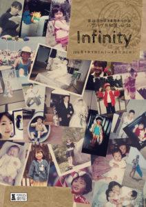 ハグハグ共和国「Infinity」