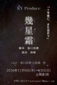 KY Produce「幾星霜」