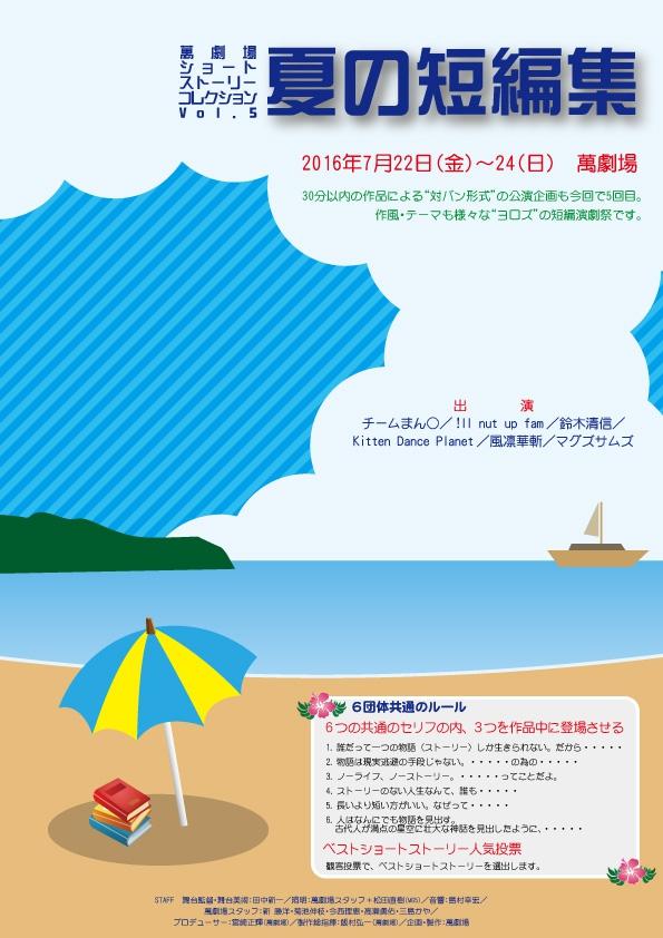 萬劇場主催ショートストーリーコレクションvol.5『夏の短編集』のイメージ