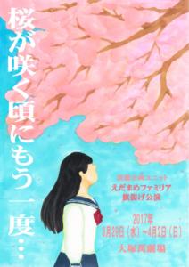 えだまめファミリア「桜が咲く頃にもう一度・・・」