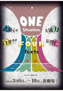 舞台企画斜楽生「One Situation Four Texts~起承転結~」