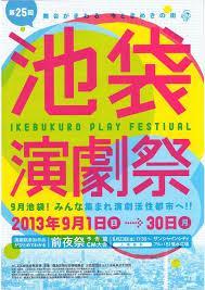 26演劇祭