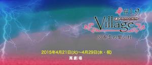 人狼 ザ・ライブプレイングシアター#19:VILLAGE X 春雷の響く村