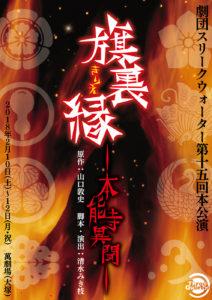 劇団ThreeQuarter 第15回本公演『旗裏縁-本能寺異聞-』