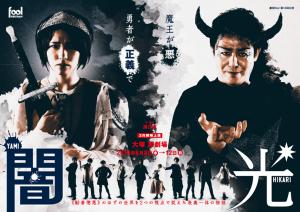 劇団fool  第12回公演「闇-YAMI-」「光-HIKARI-」
