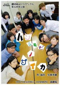 劇団東京トライアングル「ハンムラビノザイカ」