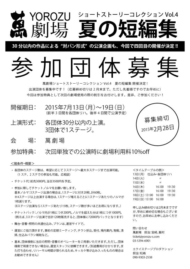 短編集参加募集チラシ2