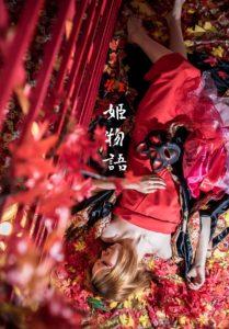 劇団えのぐ『紅姫物語』