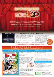 20周年公演ポスター