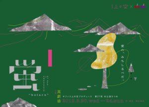 オフィス上の空プロデュース  第27班 本公演9つめ『蛍』