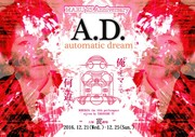 MARU 25周年記念 コルバタ第10回公演  「A.D.~automatic dream~」