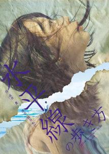 劇団××戦争「水平線の歩き方」