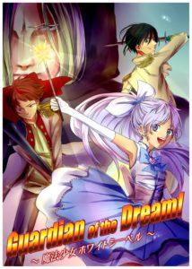 風凛華斬SINプロデュース風真vol.9「Guardian of the Dream!~魔法少女ホワイトシーベル~」