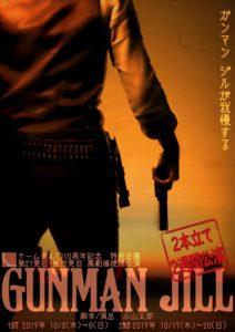 チームまん〇 10周年記念特別企画 第21発目「GUNMAN JILL」