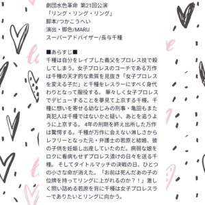 劇団水色革命第21回公演 「リング・リング・リング」