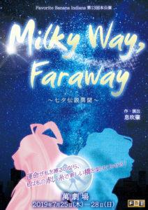 Favorite Banana Indians『Milky Way,Faraway~七夕伝説異聞~』