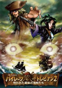 ノーコンタクツ『パイレーツ・オブ・トレビアン2~呪われた最後の海賊たち~』