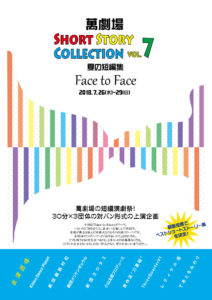 萬劇場 Short Story Collection vol.7 「夏の短編集 Face to Face」
