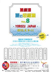 萬劇場主催 夏の短編集Vol.8「YOROZU JAPAN」