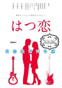 劇団たいしゅう小説家 Present`s 「はつ恋~青春純情博多篇~」