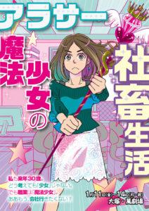 森山智仁プロデュース公演『アラサー魔法少女の社畜生活』