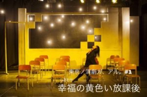 オフィス上の空プロデュース  東京ノ演劇ガ、アル。#1「幸福の黄色い放課後」