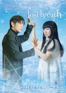 Kitten Dance Planet  vol.13「lost breath」