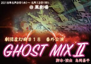 劇団虚幻癖『GHOSTMIX Ⅱ』