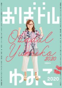 劇団たいしゅう小説家 Present`s 「おばドルゆみこ」 ~ あけて鎧戸メモリー  2020 ~