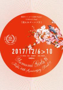 劇団たいしゅう小説家Presennt`s15周年記念Final!「湯もみガールズⅣ」